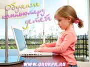 Компьютерные курсы для детей (индивидуальное обучение)
