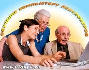 Курс индивидуального обучения работе на компьютере для пенсионеров