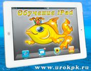 Курсы iPad – индивидуальное обучение айпад на дому