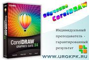 Обучение компьютерной графике в программе CorelDRAW