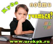 Обучение работе на компьютере
