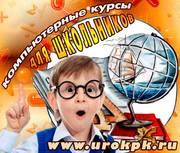 Компьютерные курсы для школьников - выездные занятия