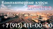 Компьютерные курсы в Москве