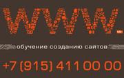 Обучение созданию сайтов на курсах web дизайна