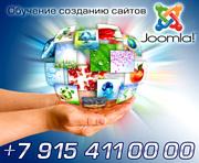 Обучение Joomla – курс создания сайтов на CMS