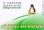 Обучение Linux – выездные курсы