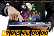 Обучение пользованию планшетами и смартфонами. Выездные курсы.