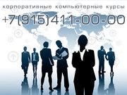 Корпоративные компьютерные курсы для сотрудников организаций