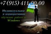 Курсы Windows