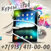 Курсы iPad