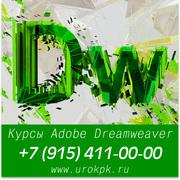Обучение Adobe Dreamweaver – выездные курсы