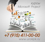 Корпоративное обучение для сотрудников на курсах Microsoft (MS) Projec