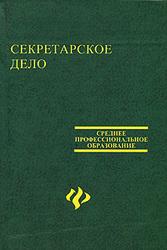 Обучение по курсу «Секретарское дело и делопроизводство»в центре